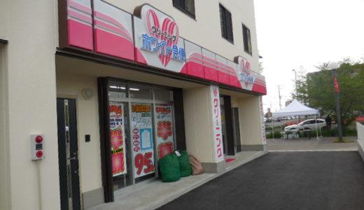 浦和美園東口のクリーニング店「ホワイト急便 浦和美園店」駅チカのお店 2018年3月