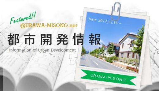 【都市開発情報】2021年02月25日現在 浦和美園
