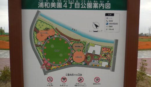 浦和美園の公園「浦和美園4丁目公園」駐車場とトイレのある公園 ウエリス サウステラスの目の前
