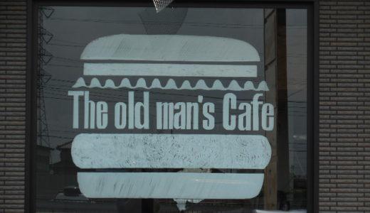 浦和美園のハンバーガーカフェ&バル「The old man's Cafeジ オールドマンズ カフェ」2019年4月28日