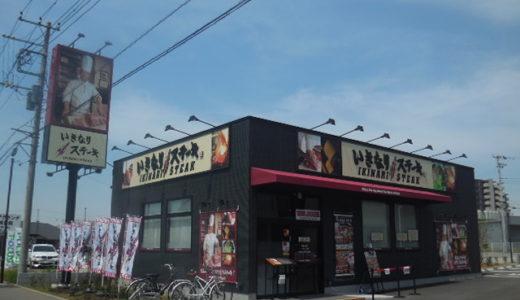 【いきなりステーキ さいたま美園店】オーダーカットシステムでお肉を食べませんか? 2019年5月22日・開店