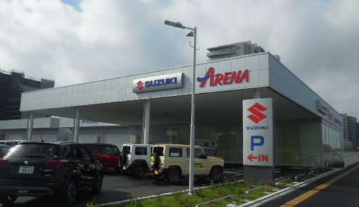 浦和美園の自動車販売店と修理工場があるお店「スズキアリーナ浦和美園」2019年9月7日