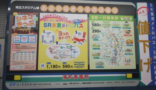 浦和美園からの通勤費用「SR東京メトロパス」通勤定期券購入よりも最大11.8%安くする方法