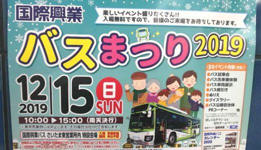 【イベント】「国際興業バスまつり2019」大型路線バスとの綱引きが出来ます 2019年12月15日開催