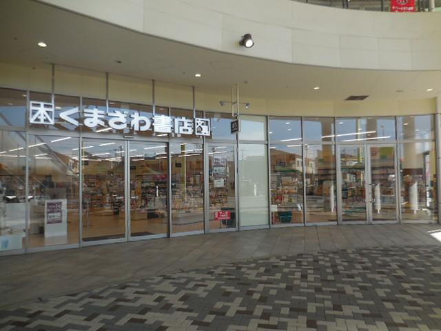 くまざわ書店 浦和美園店