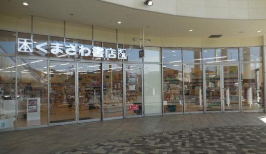 ウニクス浦和美園「くまざわ書店 浦和美園店」こども向けの本が充実。文具も購入できる本屋