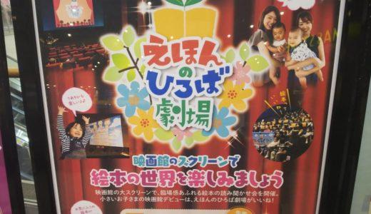 【イオンシネマ 浦和美園】第8回・えほんのひろば劇場 2020年2月18日上映