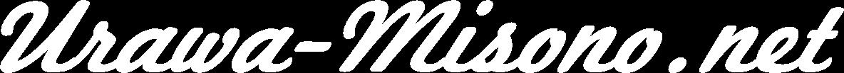 浦和美園.net ー URAWA-MISONO.net (地域情報ブログ)