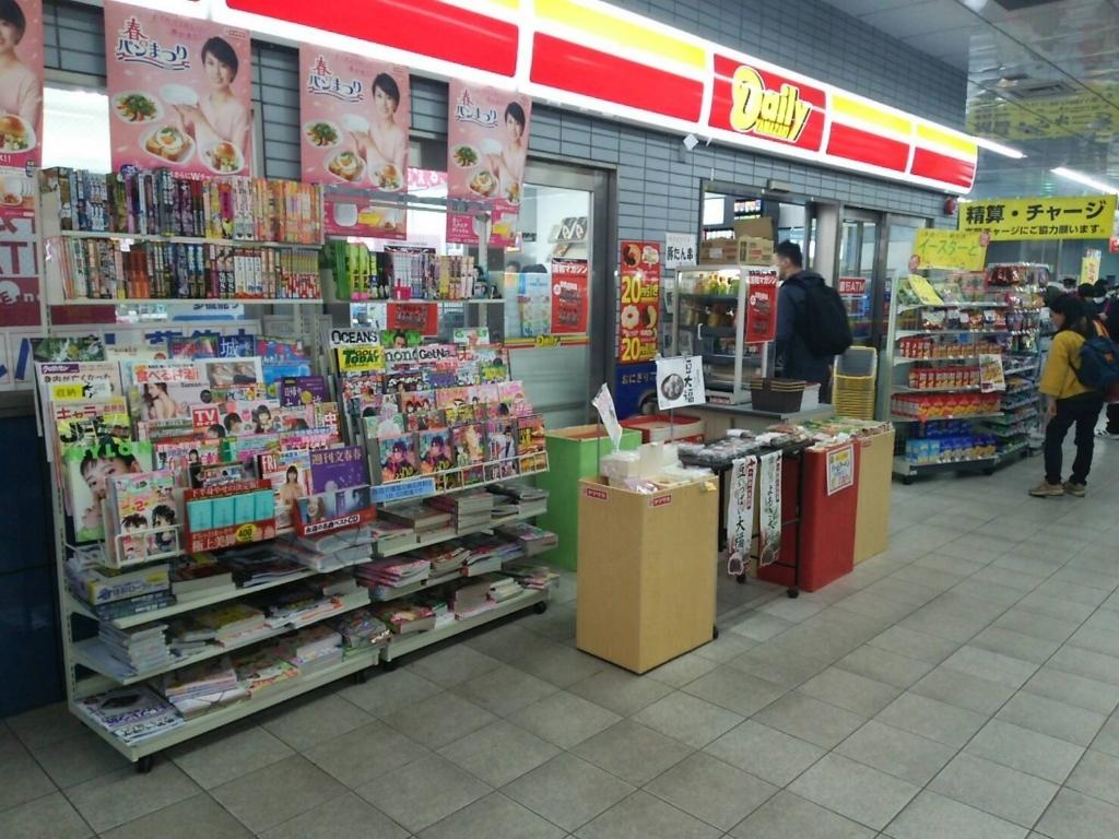 デイリーヤマザキ 浦和美園駅