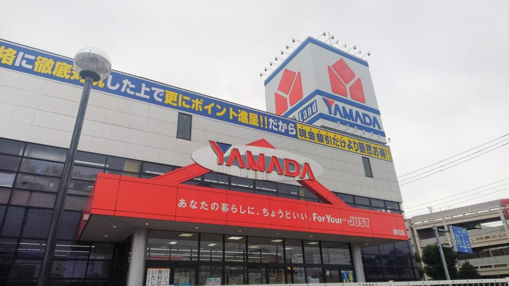 ヤマダ電機 テックランド浦和店