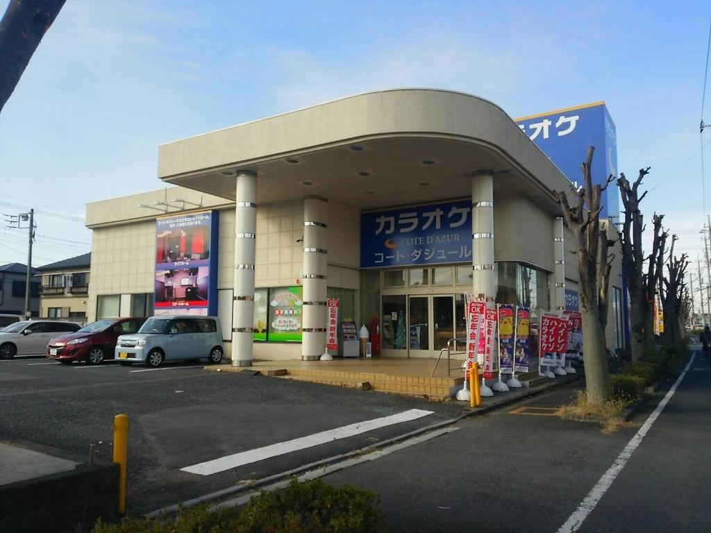 コートダジュール東川口店