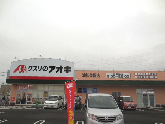 クスリのアオキ 浦和美園店