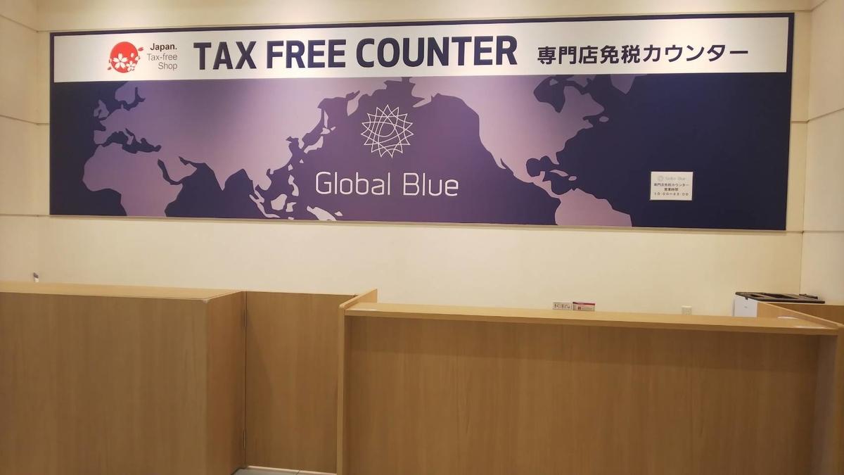 イオンモール浦和美園・専門店免税カウンター