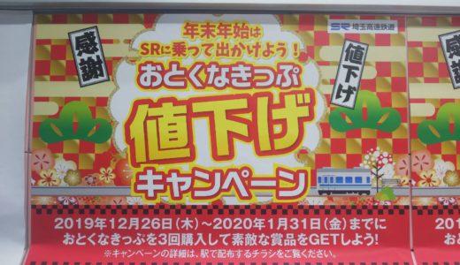 埼玉高速鉄道「おとくきっぷ値下げキャンペーン」でオリジナルグッズをGET