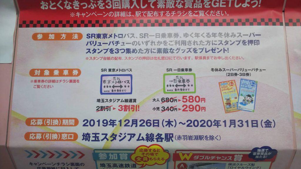 埼玉高速鉄道 おとくなきっぷ値下げキャンペーン