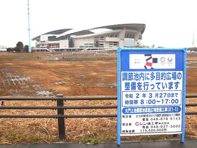 調整池の階段護岸の工事 埼玉スタジアム