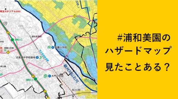 浦和美園 ハザードマップ