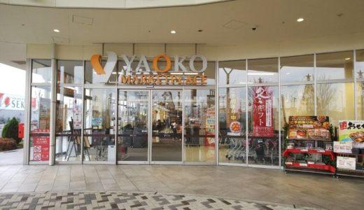 ヤオコー 浦和美園|ウニクス浦和美園のスーパーマーケット