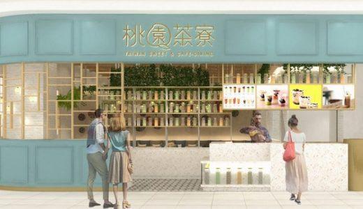 イオンモール浦和美園「桃園茶寮」台湾伝統のデザートとヘルシー料理のお店 2019年12月13日