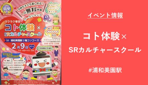 浦和美園駅で無料イベント「コト体験×SRカルチャースクール」2020年2月9日開催