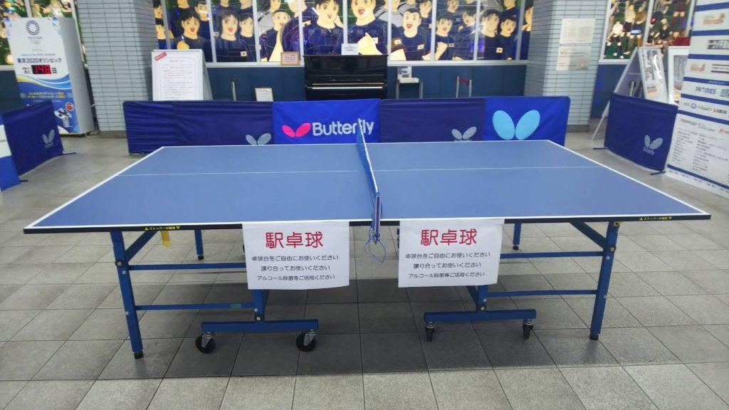 浦和美園駅 駅卓球