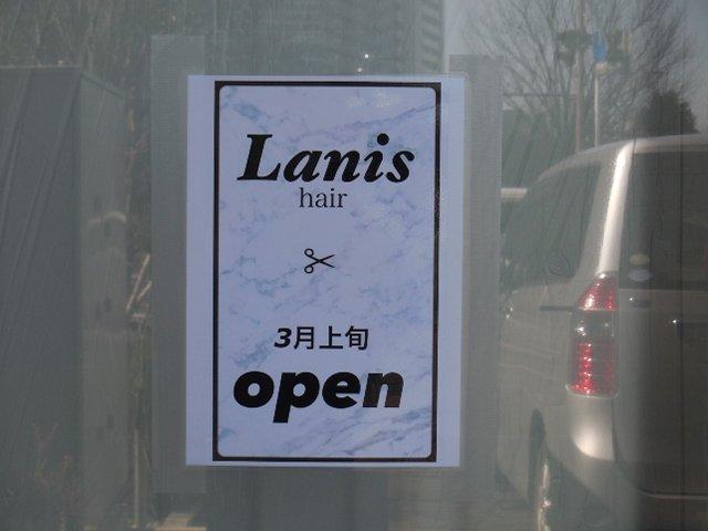 Lanis hair(ラニス ヘア) 浦和美園