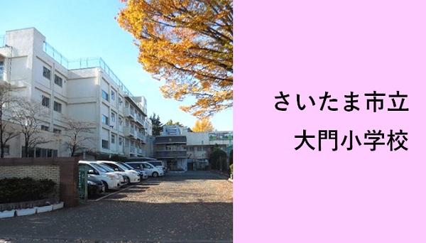 さいたま市立大門小学校
