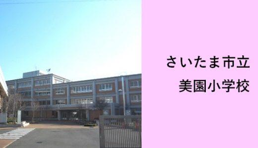 美園小学校|さいたま市浦和美園の小学校(地区最大の児童数)