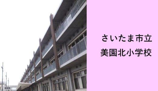浦和美園の新たな小学校「さいたま市立美園北小学校」埼玉スタジアムから1番近い小学校 開校:2019年4月
