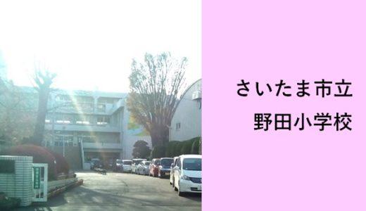 野田小学校|さいたま市浦和美園の小学校(市内で4番目に児童が少ない)