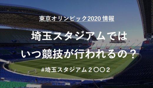 【東京オリンピック2020】埼玉スタジアムではいつ競技が行われるの? 日程を調べました @浦和美園