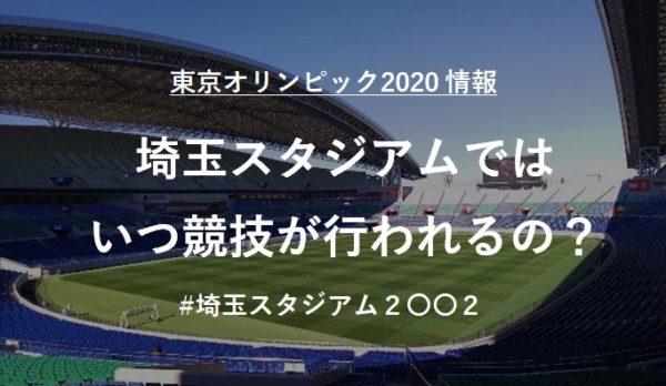 埼玉スタジアム 東京オリンピック