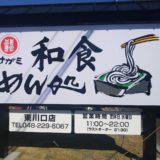 和食麺処サガミ 東川口店