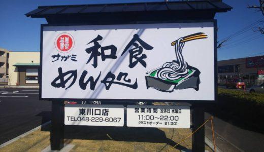 東川口に「和食麺処サガミ 東川口店」2020年4月3日オープン