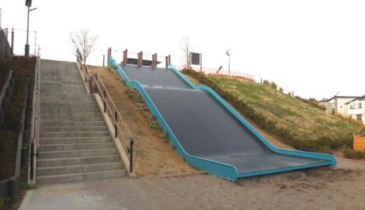 浦和美園の公園「美園台公園」大きな滑り台のある公園