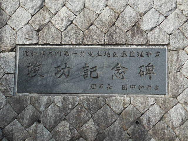 大門坂下公園 浦和美園 東川口