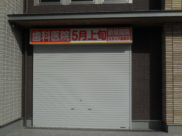 駅前おひさま歯科+キッズ 浦和美園