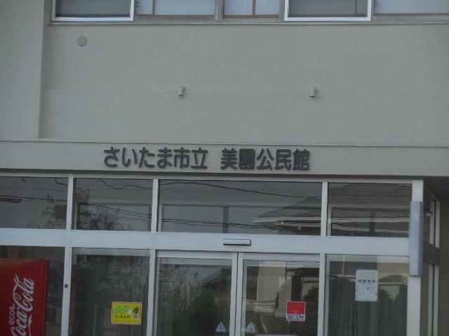 さいたま市立美園公民館
