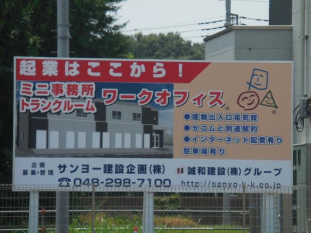 ワークオフィス中野田 浦和美園