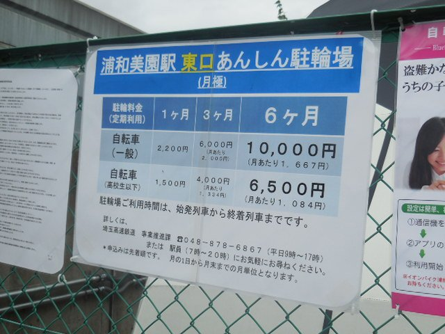 浦和美園駅東口あんしん駐輪場