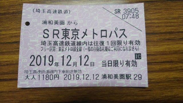 SR東京メトロパス