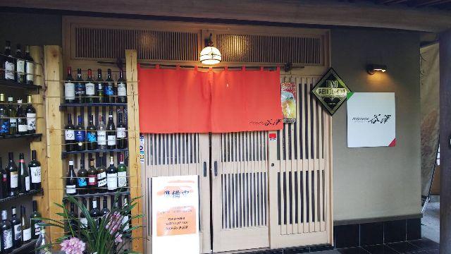 ristorante 矢澤