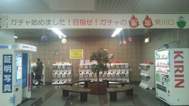 埼玉高速鉄道 東川口駅 ガチャの聖地