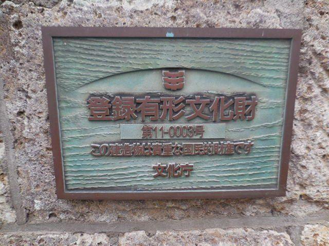 旧浦和市農業協同組合三室支所大谷石倉庫