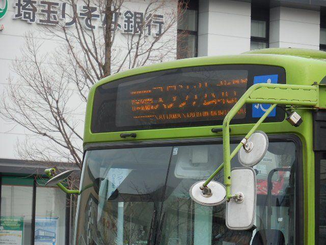浦和美園駅シャトルバス