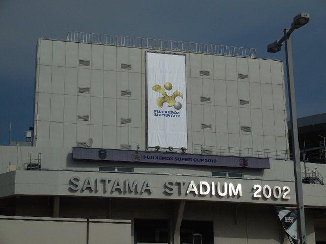 埼玉スタジアム2002 フジゼロックススーパーカップ