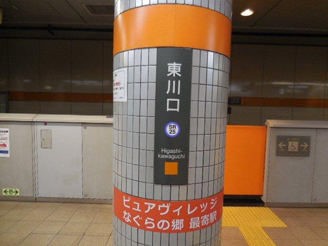 埼玉高速鉄道「東川口」駅