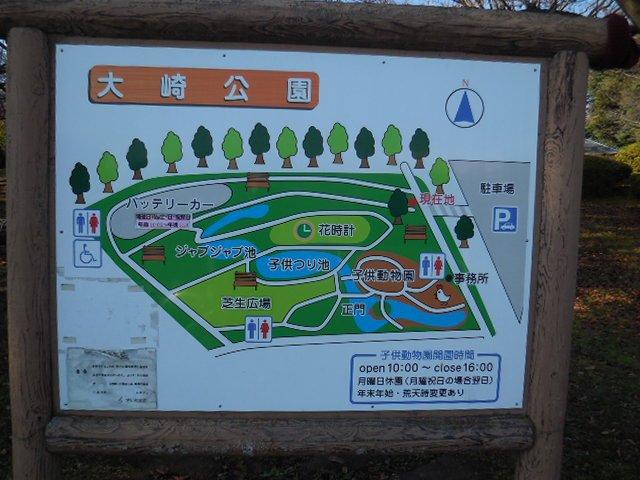 さいたま市大崎公園