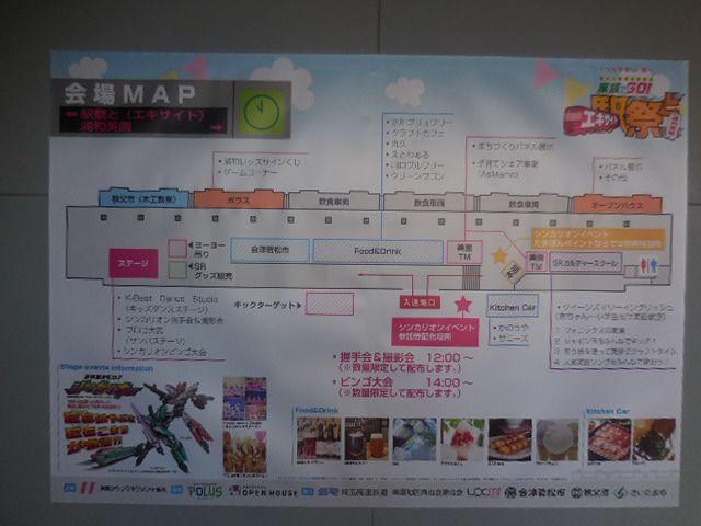 駅祭と(エキサイト)浦和美園