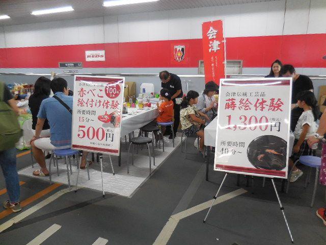 駅祭と(エキサイト)浦和美園 福島県・会津若松市